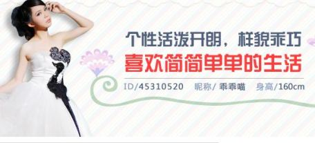 Jiayuan dating